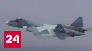 """Эксклюзив: """"Россия 24"""" показала первый полет Су-57 с новым двигателем - Россия 24"""