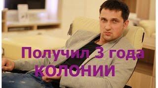 Дом 2 Сичкарю дали 3 года Колонии Последние Новости 03 02 16