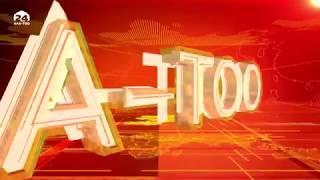 """Информационная программа """"Ала-Тоо"""": вторник,   12.06.2018  (19:00)"""