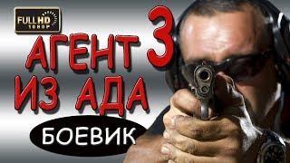 """ОТОРВАННЫЙ БОЕВИК 2018! """"Агент из ада 3"""" (фильм детектив новинка 2018)"""