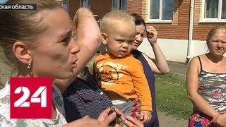 СК проверит ситуацию с условиями проживания детей-сирот в поселке Каменоломня - Россия 24
