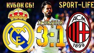 РЕАЛ МАДРИД - МИЛАН 3:1 ОБЗОР МАТЧА HD!Real Madrid Milan 3-1 Highlights