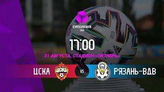 ЦСКА (Москва) - «Рязань-ВДВ» (Рязань)