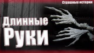 Страшные Истории На Ночь | Длинные Руки | Криппи