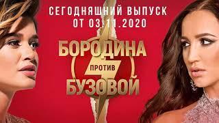 Бородина против Бузовой, что было сегодня 3 ноября 2020 на проекте Дом 2