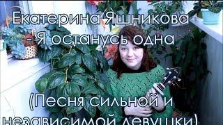 Екатерина Яшникова -  Я останусь одна - разбор на укулеле +cover