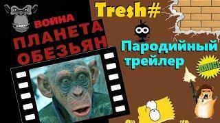 Tresh# / Планета обезьян.  Война / Пародийный трейлер (антитрейлер) / Прикол