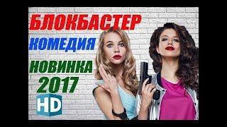 КОМЕДИЯ 2017 СДЕЛКА КЛАССНАЯ РУССКАЯ НОВИНКА ШИКАРНЫЙ ФИЛЬМ