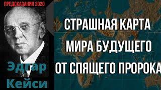 Эдгар Кейси Предсказания 2020. Страшная Карта Мира Будущего Спящего Пророка.
