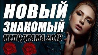 ВЖАРИЛА ВЛЮБЛЕННЫХ / НОВЫЙ ЗНАКОМЫЙ / Русские мелодрамы 2018 новинки, фильм 2018 HD