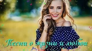 КЛАССНЫЙ СБОРНИК ДЛЯ НАСТРОЕНИЯ (ПЕСНИ ШАНСОНА) 2018