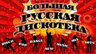 ДИСКОТЕКА!!!  ЛУЧШАЯ РУССКАЯ ДИСКОТЕКА В СТИЛЕ -80 -90 -2000-х г.!
