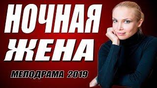 Фильм 2020 выл и выл! НОЧНАЯ ЖЕНА Русские мелодрамы 2020 новинки HD 1080P