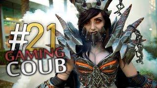 Gaming Coub лучшее 21. Подборка видео приколов  январь 2018 /BEST GAME COUB #21