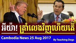 Cambodia Hot News WKR World Khmer Radio Evening Friday 08/25/2017