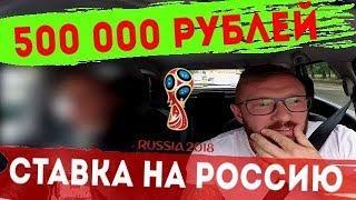 ПАССАЖИР ТАКСИ ДЕЛАЕТ СТАВКУ / 500 000 РУБЛЕЙ / НА ПОБЕДУ СБОРНОЙ РОССИИ !!!