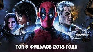 Топ 5 фильмов которые нужно посмотреть в 2018 году