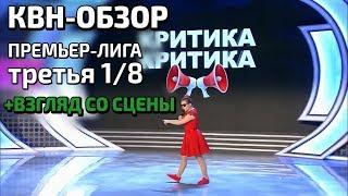 КВН-Обзор. Премьер-лига Третья 1/8 + Взгляд со сцены
