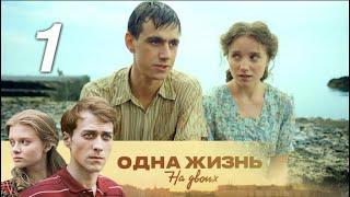 Одна жизнь на двоих. 1 серия (2018). Семейная сага, мелодрама @ Русские сериалы