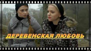 МЕЛОДРАМА 2018!  ''ДЕРЕВЕНСКАЯ ЛЮБОВЬ'', Русские фильмы, мелодрамы, новинки 2018