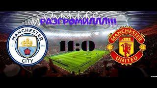 Манчестер Сити - Манчестер Юнайтед / Разгромил 11:0 (FIFA 18)