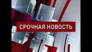 ИЗВЕСТИЯ  на 5 канале  23.04.2018 Свежие новости Сегодня243.04.18