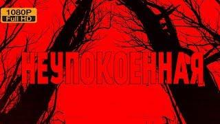 НЕУПОКОЕННАЯ / 1080p /  Психологический триллер / Мистика / Фантастика / Ужас /