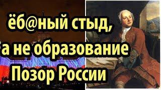 Вот так! Высший позор образования России