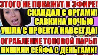 ДОМ 2 НОВОСТИ РАНЬШЕ ЭФИРА (07.08.2020) 7 АВГУСТА 2020 эфир.ДОМ 2 СВЕЖИЕ НОВОСТИ И СЕРИИ