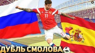 РОССИЯ – ИСПАНИЯ 3:3. Сборная в Питере не проигрывает! [Какой футбол?]