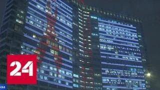 В День борьбы со СПИДом Москве озарилась алым светом - Россия 24