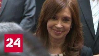 Экс-президента Аргентины обвиняют в государственной измене - Россия 24