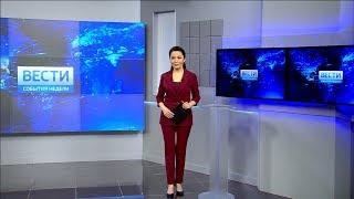 Вести-Башкортостан. События недели - 01.04.18