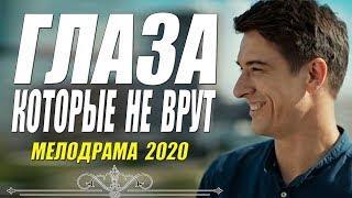 Долгожданный фильм о любви [[ ГЛАЗА КОТОРЫЕ НЕ ВРУТ ]  Русские мелодрамы 2020 новинки HD 1080P