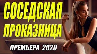 Соседский фильм 2020 - СОСЕДСКАЯ ПРОКАЗНИЦА - Русские мелодрамы 2020 Новинки HD 1080P