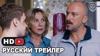 Ёлки новые / Елки 6 — Русский трейлер №2 (2017) | Дмитрий Нагиев