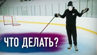 ЧТО ДЕЛАТЬ если ты ОСТАЛСЯ ОДИН В УГЛУ? / Hockey Stigg