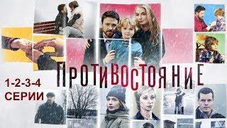 ПРОТИВОСТОЯНИЕ (Сериал.Премьера 2018) * 1-2-3-4 Серии подряд.Мелодрама.(HD 1080p)