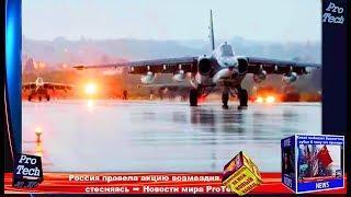 Россия провела акцию возмездия — уже не стесняясь ➨ Новости мира ProTech