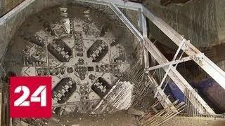 На участке Некрасовской линии метро завершили проходку тоннеля - Россия 24