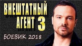 ТРИЛЛЕР БОЕВИК 2018 'Внештатный агент' фильм, новинка, русский