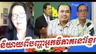 Cambodia Hot News: WKR World Khmer Radio Evening Monday 02/20/2017