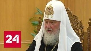 Патриарх Кирилл: только религия способна разрушить идеологическую основу радикализма и экстремизма…