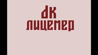 Dk-лицемер cover by AlibekD(Aconar prod.) (Demo)