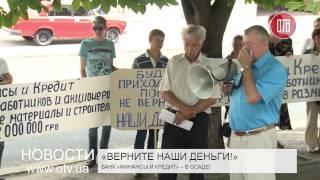 Банк «Финансы и кредит» – в осаде! (15.07.2015)