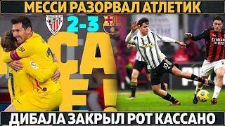 Месси разорвал Атлетик: 2 гола, 2 штанги и привоз ● Плохой дебют Почеттино в ПСЖ ● Дибала закрыл рот