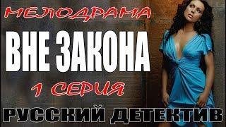 ДЕТЕКТИВНАЯ МЕЛОДРАМА [ ВНЕ ЗАКОНА ] Русские мелодрамы 2018, Сериалы 2018 HD