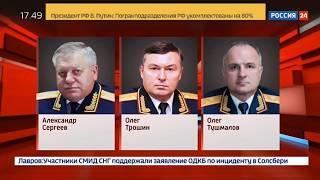 ПУТИН УВОЛИЛ 11 ГЕНЕРАЛОВ РОССИИ