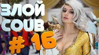 ЗЛОЙ BEST COUB #16 | лучшие приколы за июнь 2018 / моменты / funny / fail / mega coub / музыка