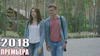 Новый фильм 2018 надо посмотреть! ОДНА ЛОЖЬ НА ДВОИХ Русские мелодрамы 2018, сериалы новинки 1080